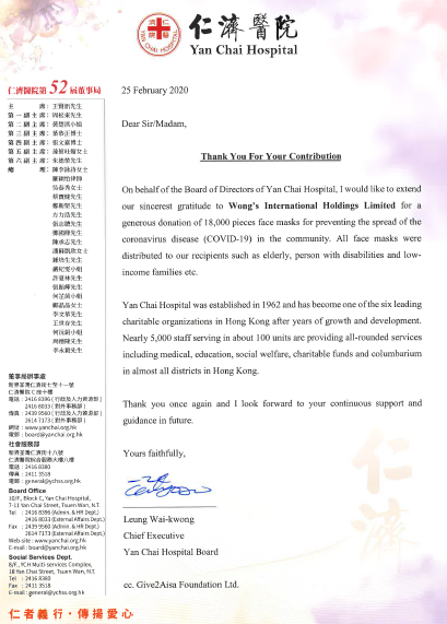 Letter Of Gratitude For Donation from www.wih.com.hk